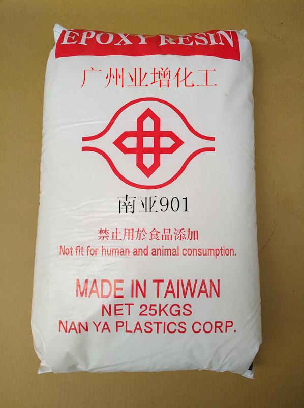 現貨供應臺灣南亞環氧樹脂901