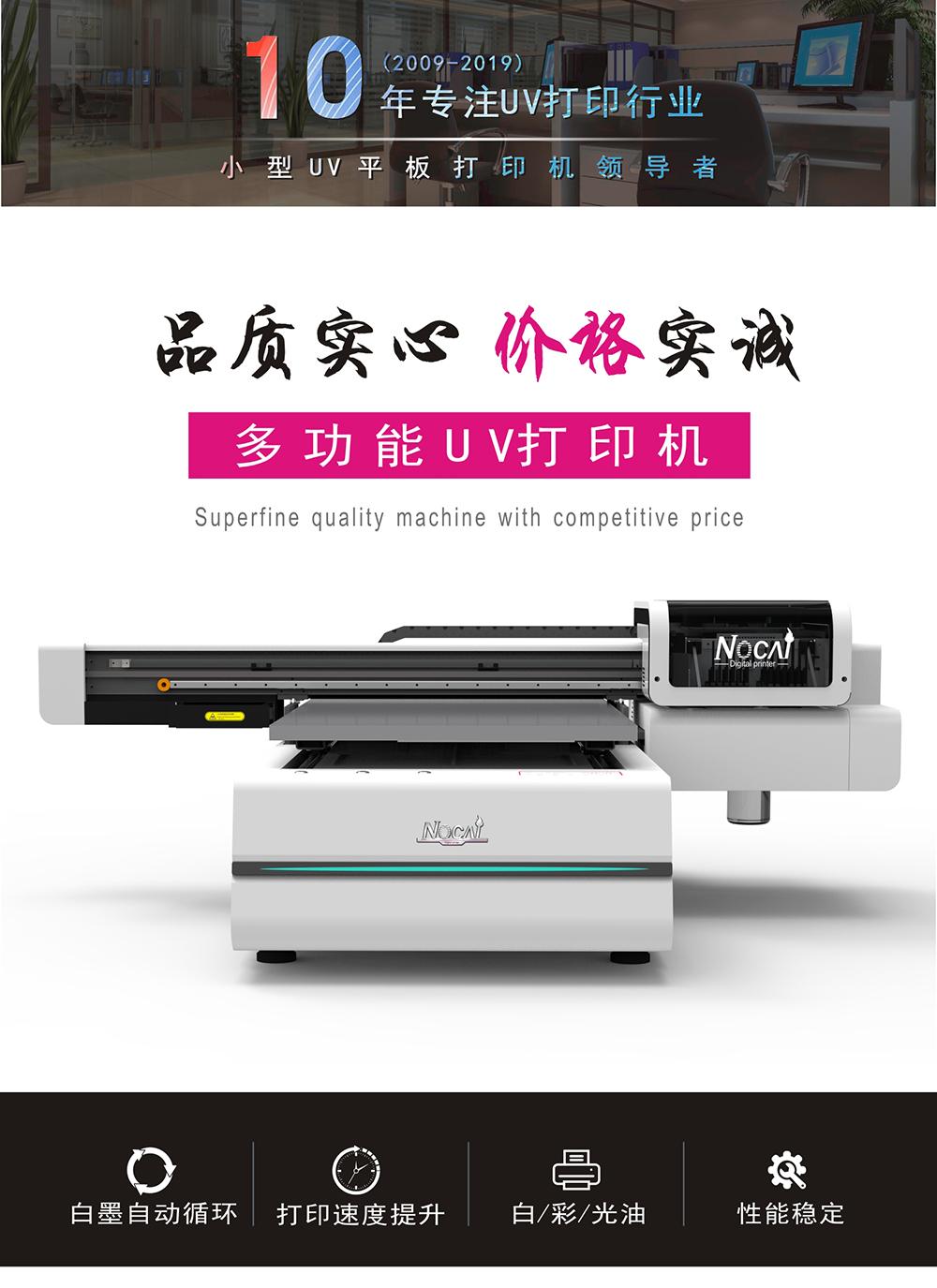 成都UV平板打印机厂家小型UV打印机个性定制