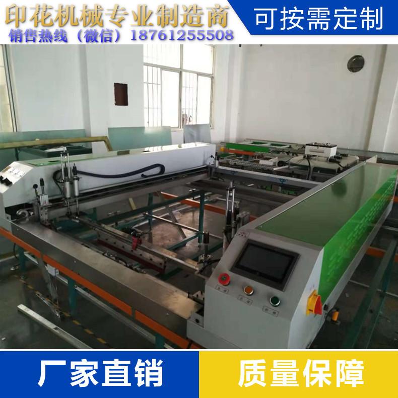 自動走臺印花機網版印花機臺面印刷機全自動印花機自動網