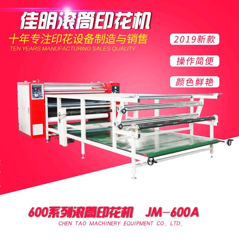 佳明6001960双压高速滚筒印花机台坯布裁片箱包窗帘地毯印花机