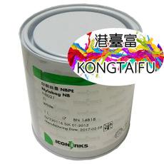 艾康色丽可PE系列丝带标签丝网印刷油墨布标签印刷高遮盖力油墨