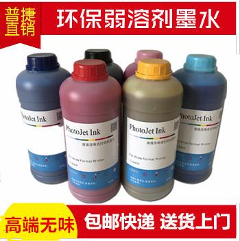 户外写真机墨水普捷弱溶剂墨水油性写真机墨水TX800通用墨水