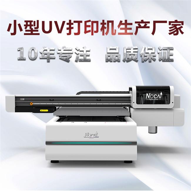 诺彩数码产品外壳uv平板打印机