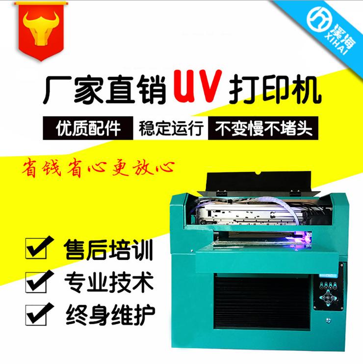 万能打印机UV平板打印机金属亚克力皮革打印机济南UV打印机厂家