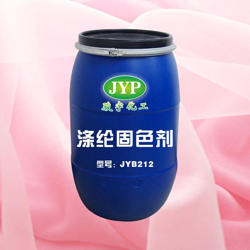 滌綸固色劑JYB212