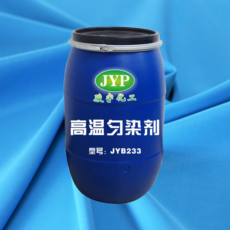 高溫勻染劑JYB233