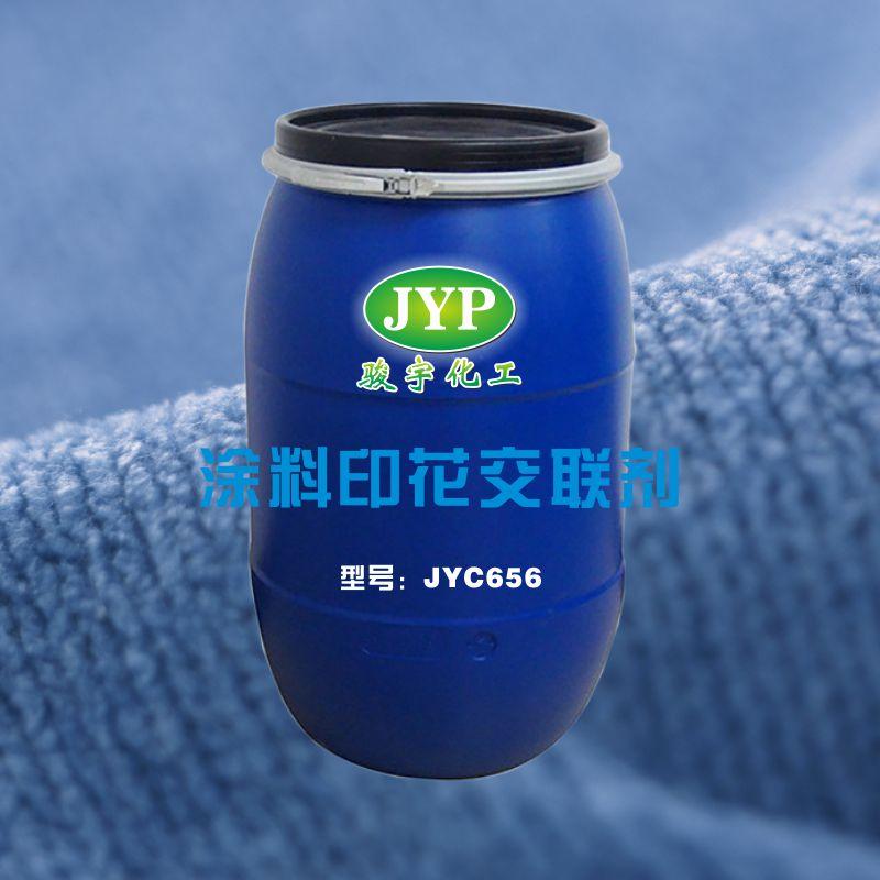 涂料印花交联剂JYC656