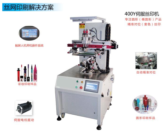 光标对位丝印机颜色感应器定位滚印机伺服套印网印机
