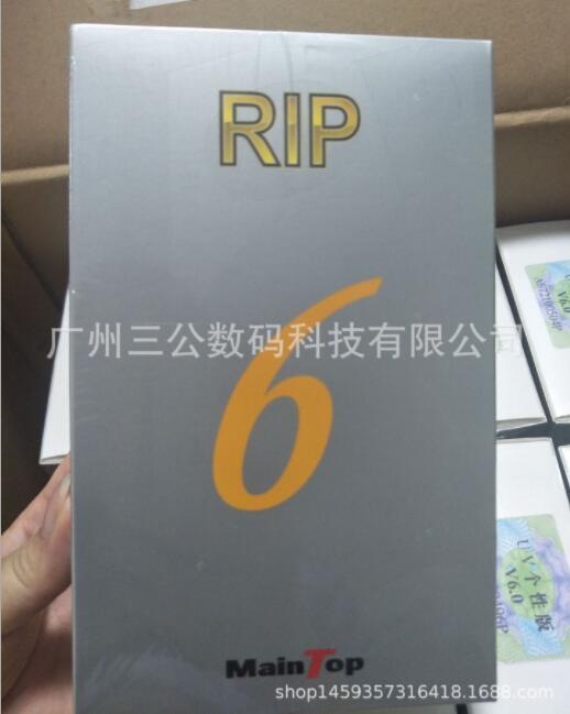蒙泰V60白墨彩墨光油RIP軟件包UV平板打印機傳圖軟件加密狗