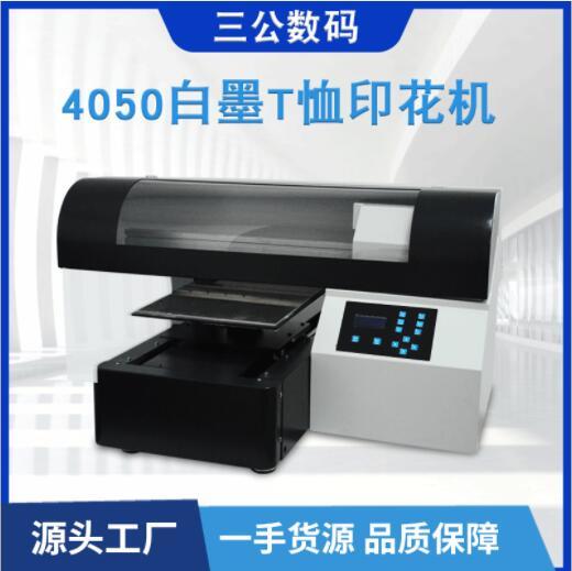 4050T恤印花機服裝衣服彩印機手機殼印刷設備3d數碼uv平板打印機