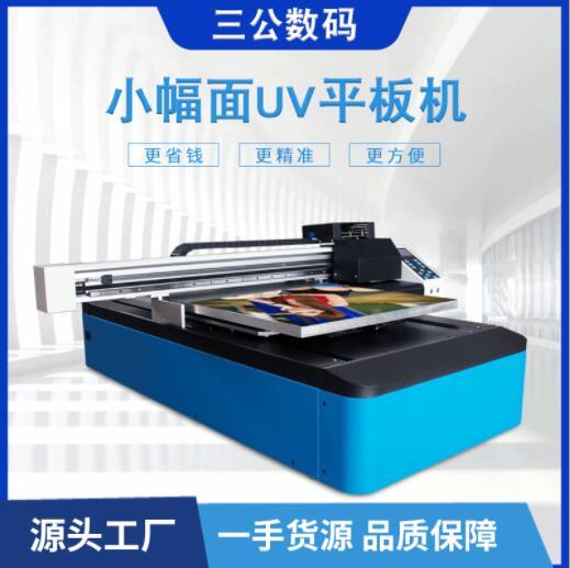 6090小型幅面uv平板机平面彩绘数码印花机手机壳定制diy印刷设备