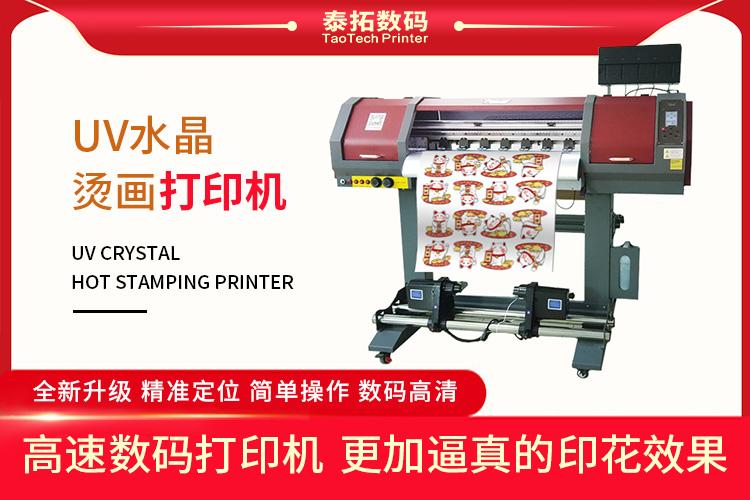 中山烫画PU烫画韩国烫画UV烫画打印机