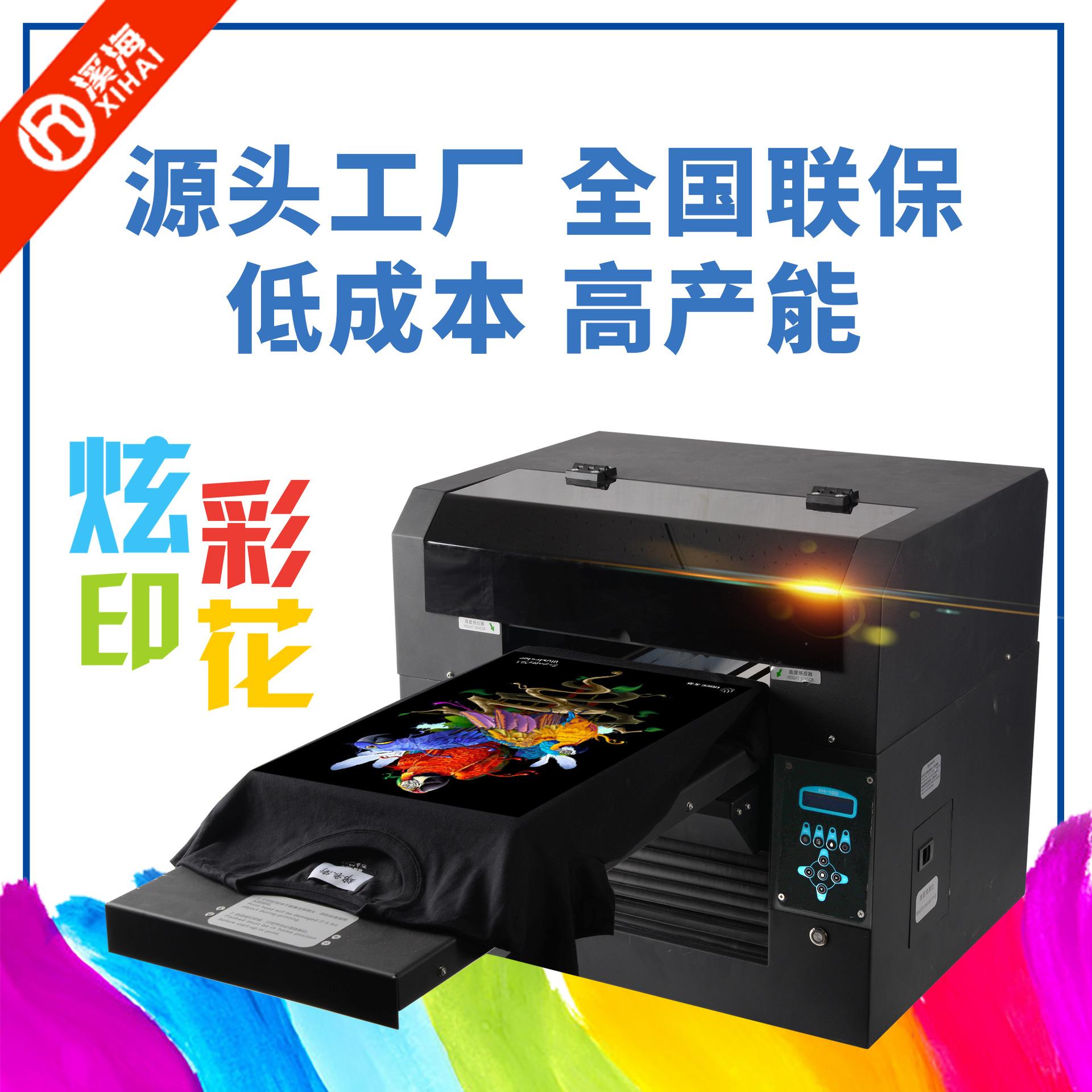 浙江数码印花机服装直喷印花机T恤印花机纯棉成衣童装数码打印机