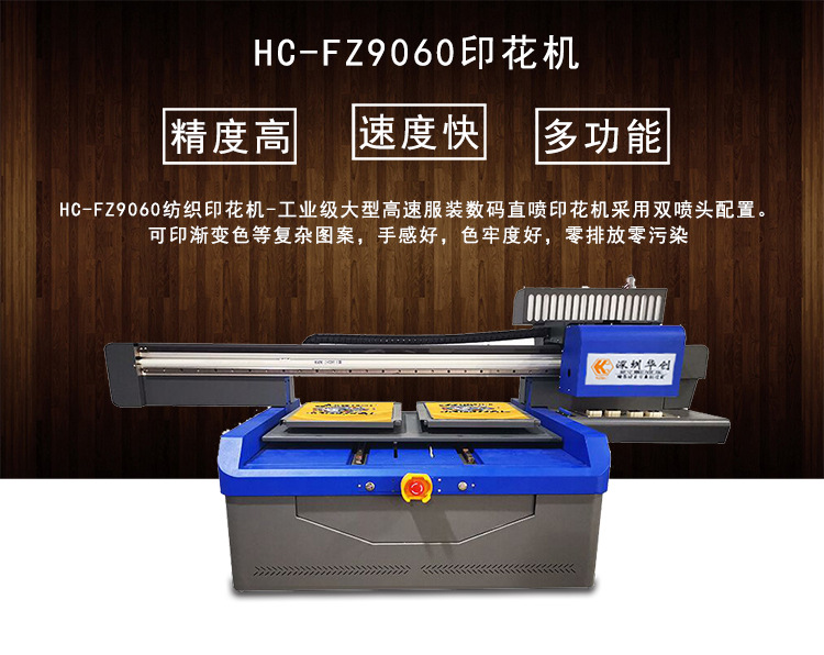 廠家直銷T恤數碼印花機,9060uv平板打印機價格