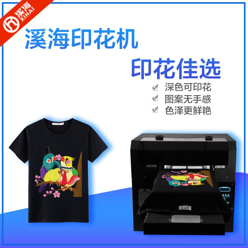 云南数码印花机纯棉直喷河南T恤打印机帆布抱枕涤纶个性定制直喷A3