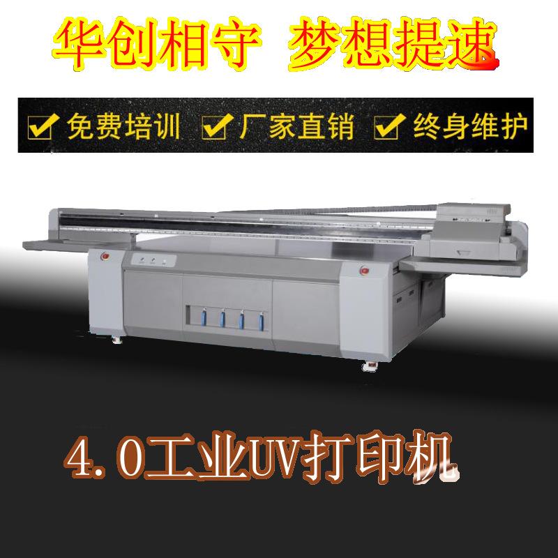 大型理光万能打印机喷头保修5D立体浮雕高速2513广告平板打印机