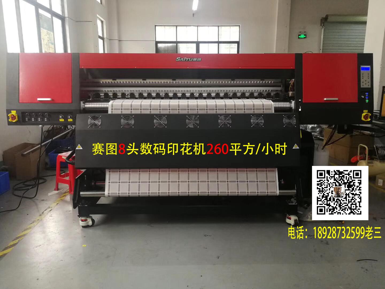 賽圖8頭數碼印花打印機