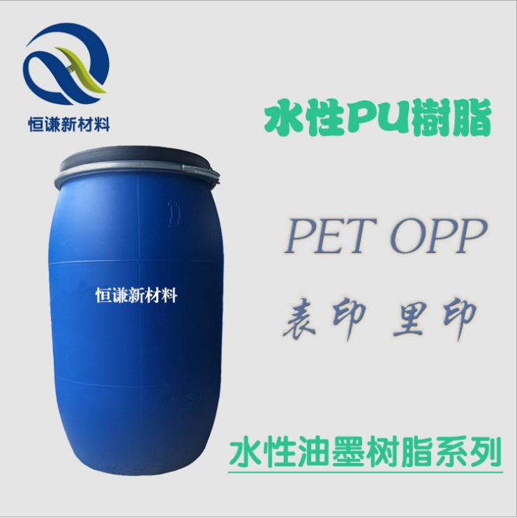 厂家直销恒谦PVC热缩膜瓶标表印水性油墨树脂不返黏聚氨酯乳液