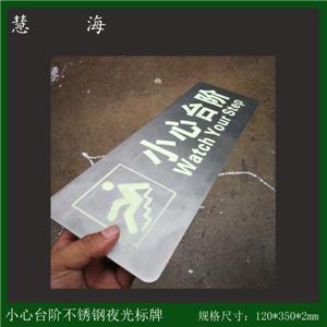 不锈钢小心台阶标识自发光安全提示标牌