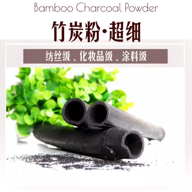 竹炭粉,化妆品级,纺丝级,涂料级,竹炭浆,竹炭纤维,竹质活性炭粉