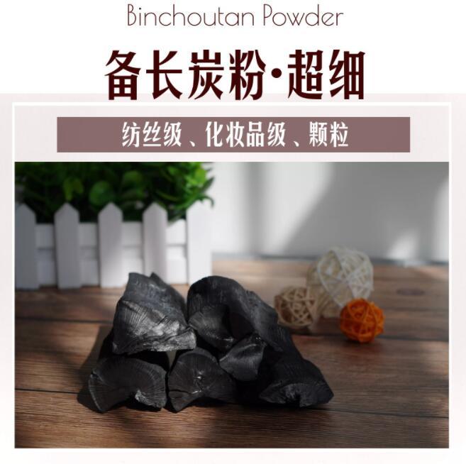 备长炭粉,化妆品级,纺丝级,备长炭纤维,备长炭浆料
