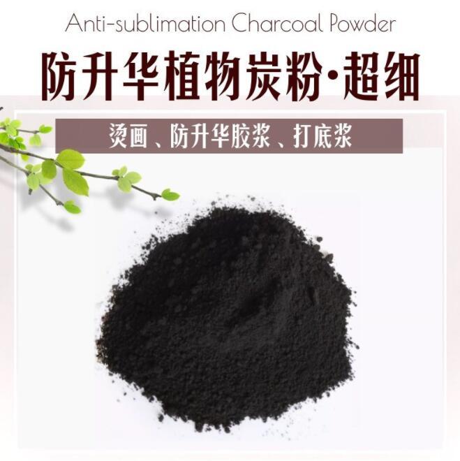 防升华植物炭粉,防升华打底胶浆,烫画防升华粉,植物型,超细