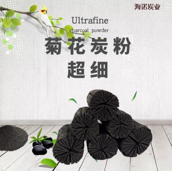 菊花炭粉,微米級,超細級,菊花炭漿,化妝品原料