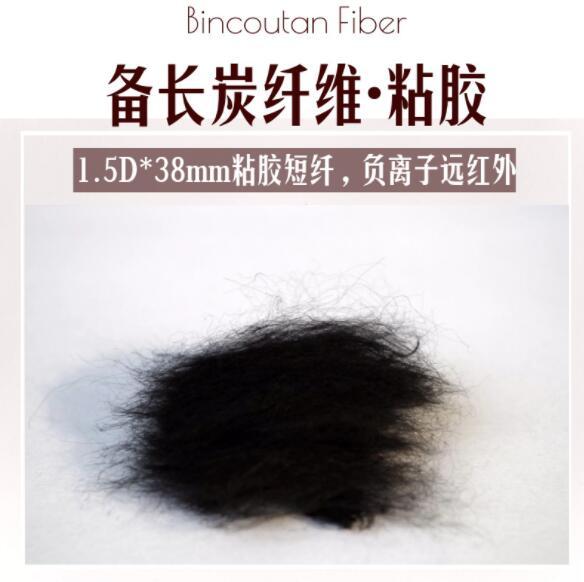 俻长炭纤维,粘胶短纤,备长炭面膜毛巾床单被褥内衣纺织原料