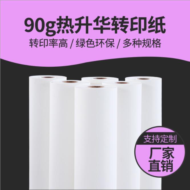90克衢州工厂低价直销数码打印热转移印花纸