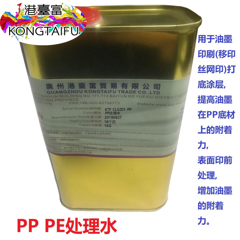 移印絲網印PEPP處理水增強油墨附著力不燒面不留痕港臺富技術