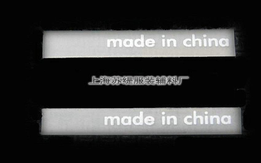 TPU透明洗标透明印标工厂