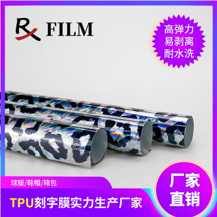 多色鐳射豹紋刻字膜服裝TPU豹紋刻字膜面料熱轉印刻字膜現貨