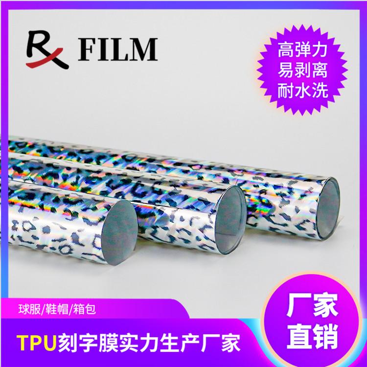 耐水洗豹紋鐳射燙金刻字膜高彈TPU金屬幻彩熱轉印tpu刻字膜現貨