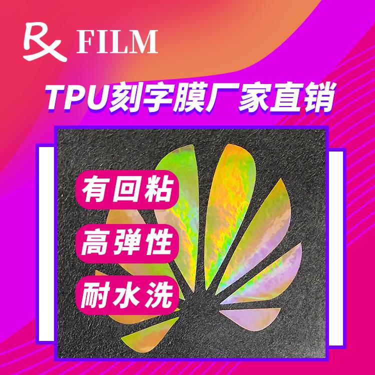 厂家直销TPU回粘刻字膜热转印服装刻字膜耐水洗镭射金属刻字膜