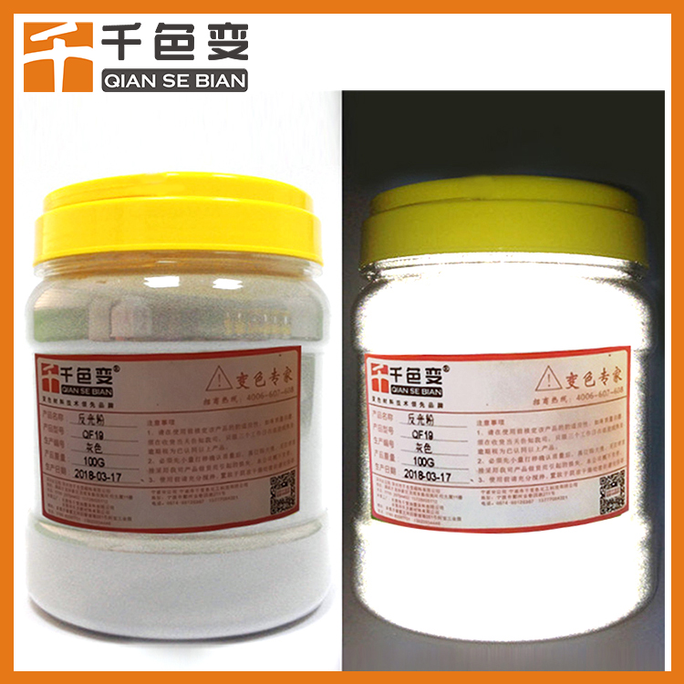 丝网印刷反光粉丝网印刷反光油墨白色反光粉反光油墨