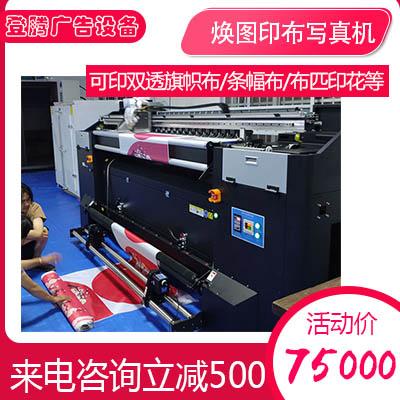 煥圖印布寫真機應用廣泛多種布匹印花皆可