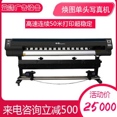煥圖單頭寫真機,連續50米打印超穩定