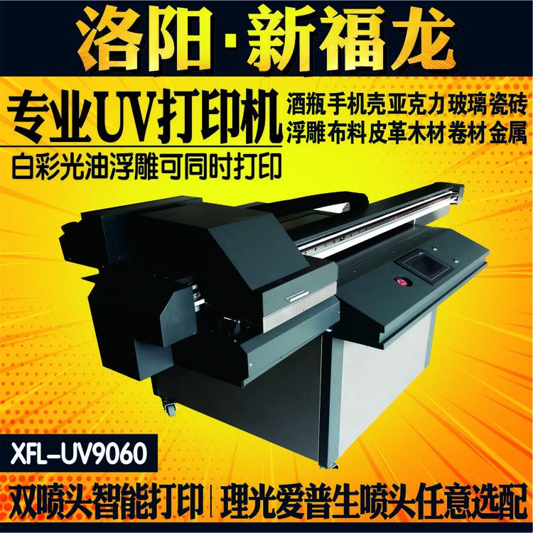 小型UV打印机6090平板打印T恤亚克力瓷砖手机壳喷绘浮雕打印皮革
