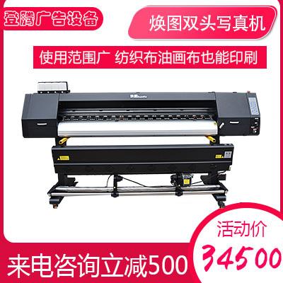適用廣泛的煥圖雙頭寫真機,紡織品油畫布也可印刷