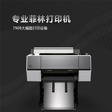 丝印菲林打印机A1菲林制版打印机
