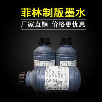 佳能菲林打印机专用墨水爱普生菲林墨水菲林防水油性弱溶剂墨水