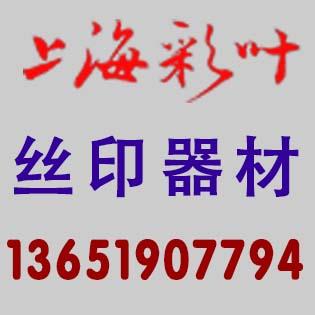上海彩叶丝印器材网印耗材丝网印刷器材