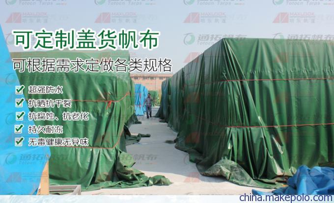 高强丝耐用防水油布-蓝绿免磨印花台皮-耐磨抗拉盖货防水油布