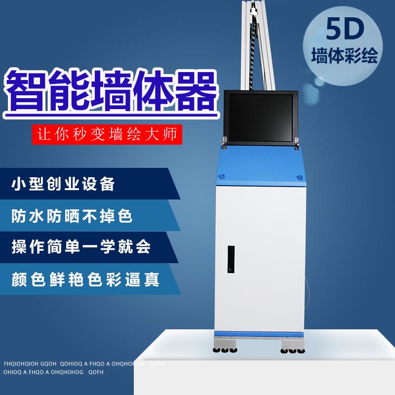 SH3060经济型全自动墙体彩绘机,立式墙面彩绘机,4D墙壁打印机