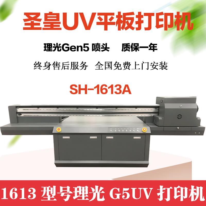 圣皇石材uv大板打印机电视背景墙万能打印机石材喷墨打印设备厂家
