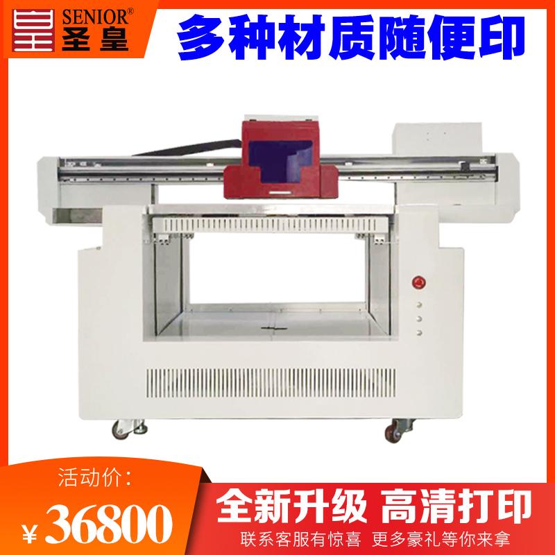 SH9060经济型全自动UV平板打印机平板彩印机