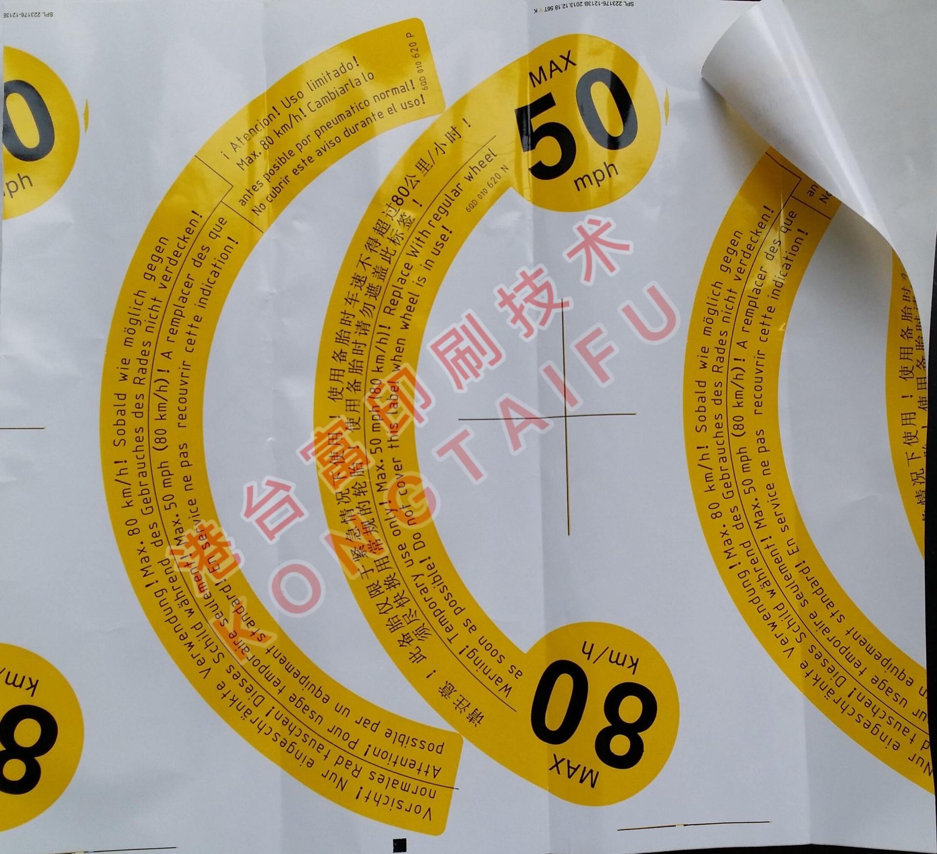 电晕处理的PE材料UV柔版印刷油墨PP、PE、PVC柔版UV网纹辊油墨