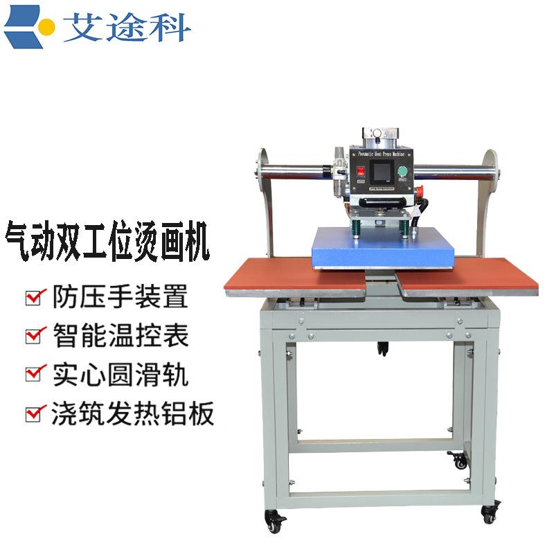 气压气动双工位烫画机4060烫印机热转印设备服装T恤印花机压烫机