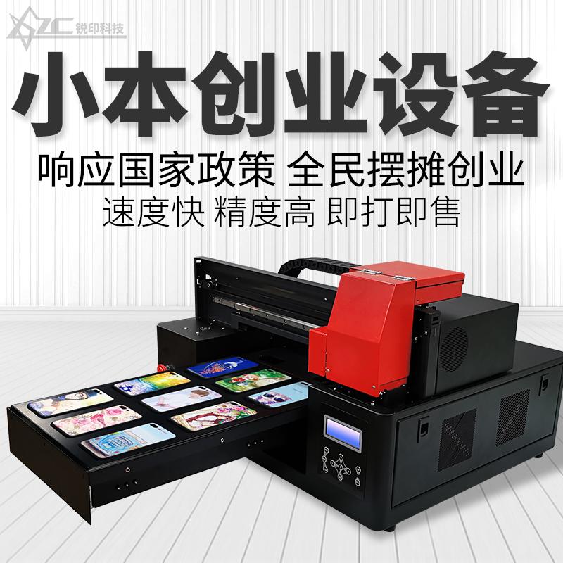 锐印A3uv平板打印机高速创业型手机壳打印机亚克力皮革PVC玻璃印花机