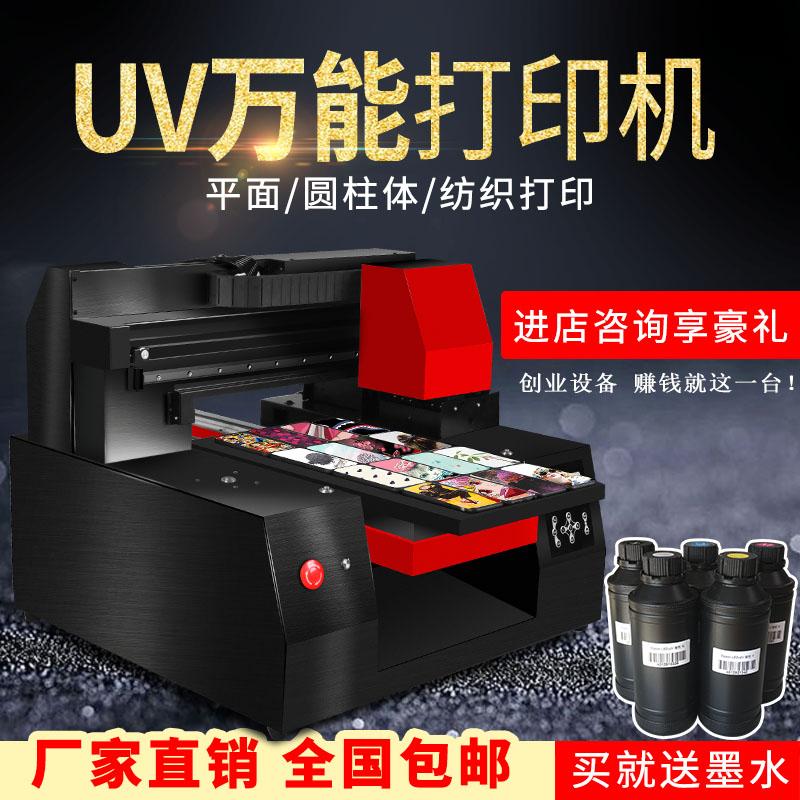 尚彩A3uv平板打印机铭牌PVC亚克力皮革石材木板浮雕数码喷墨印花机